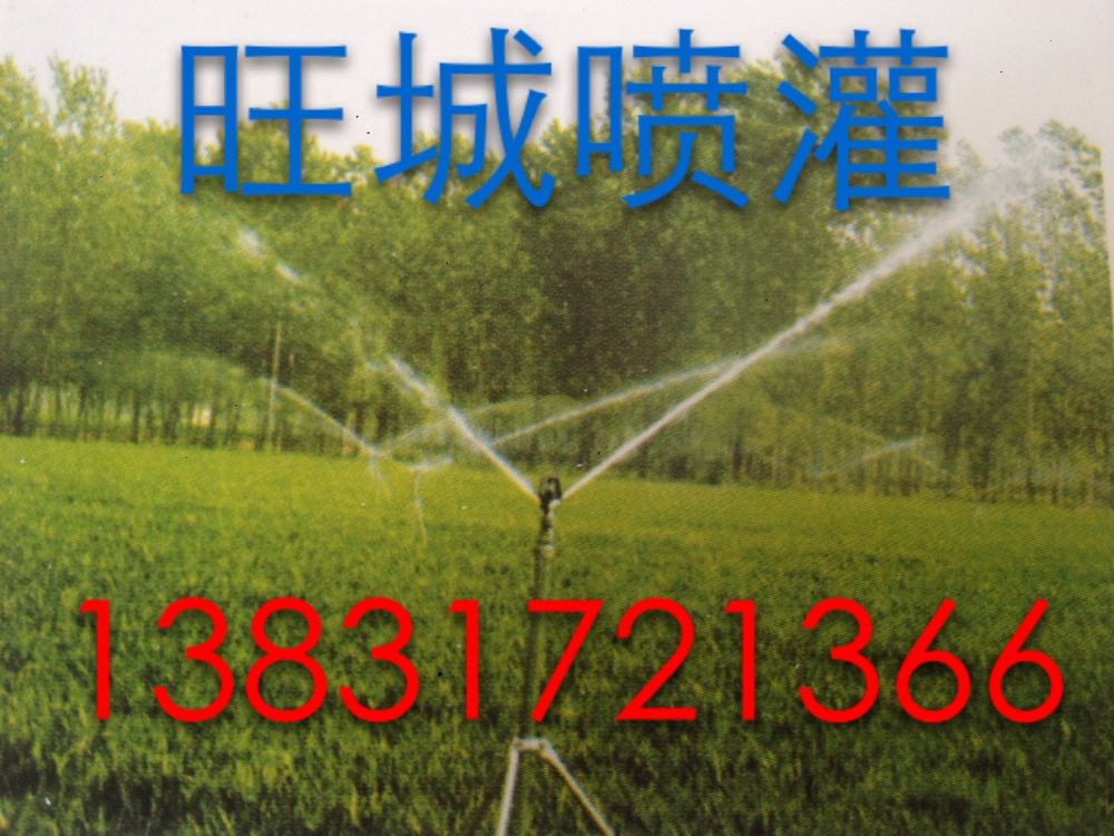 旺城喷灌设备工程