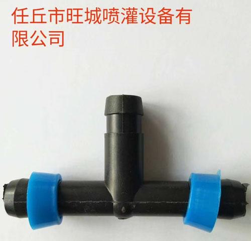 喷灌塑料配件-三通